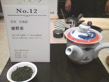 日本茶テイスティングフェスティバル 002.jpg